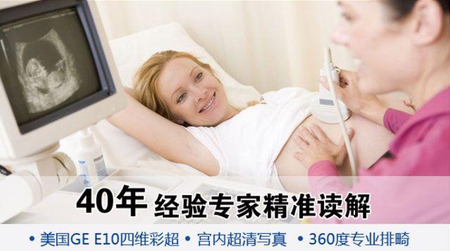 长春博大喜宝妇产医院四维彩超检查有哪些优势
